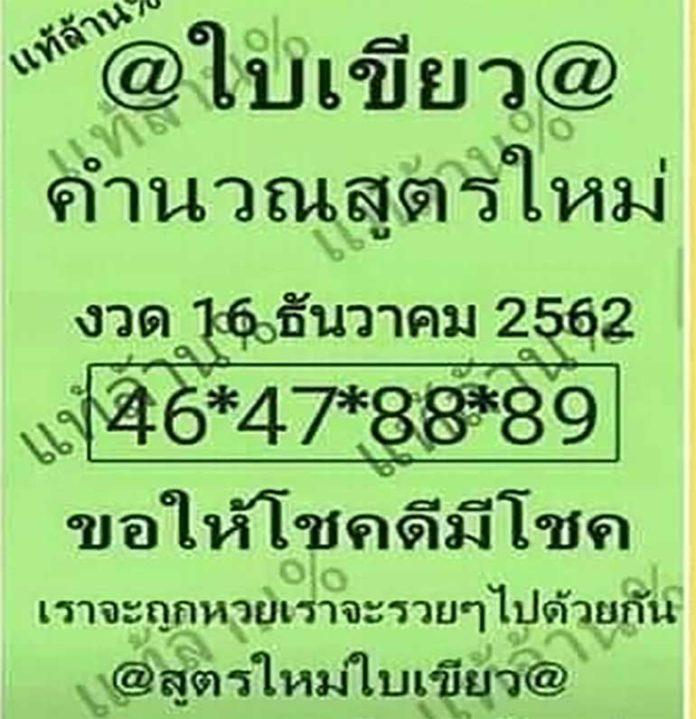 คอหวยลองดู หวยใบเขียว 16/12/62