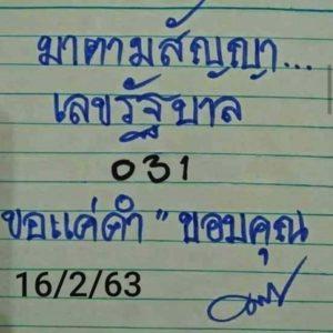 หวยมาตามสัญญา งวดวันที่ 16 กุมภาพันธ์ 2563