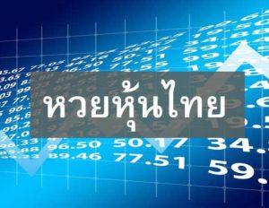 หวยหุ้นไทย11/02/63