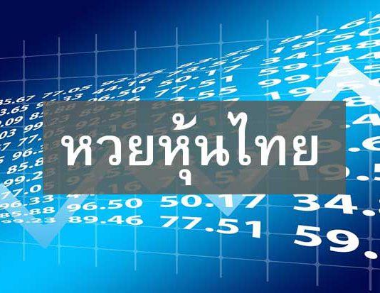 เล่นหวยหุ้นไทย เล่นได้ทุกวัน เล่นง่าย ได้เงินจริง