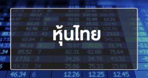 หุ้นไทยตลาดหุ้น