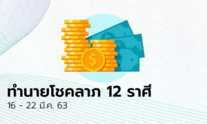 ทำนายโชคลาภ 12 ราศี วันที่ 16 - 22 มีนาคม 2563