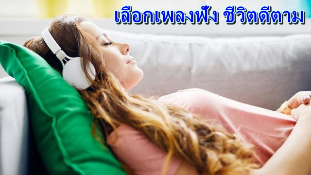 เลือกเพลงฟัง จังหวะดี ชีวิตดีตาม