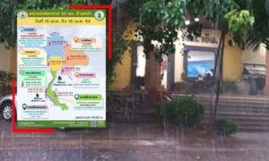 ประกาศทั่วไทยมีฝนฟ้าคะนอง กทม.ชุ่มฉ่ำมีฝน 20%