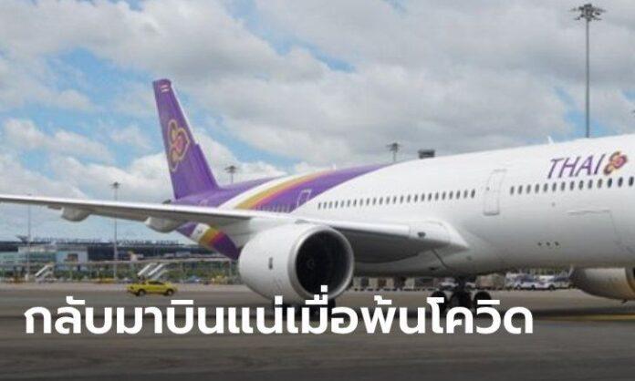 การบินไทย! โต้ข่าวลือ หยุดบินต่ออีก 4 เดือน