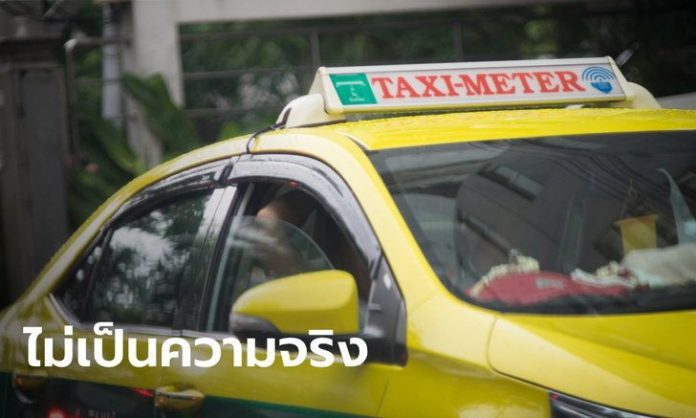 ข่าวลวง! แท็กซี่รับเงิน 2,000 บาท จาก พรรคเพื่อไทย