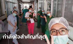 นักศึกษาหายป่วยโควิด-19 รอดตาย!