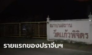 ปราจีนบุรี ผู้ป่วยโควิด-19 ที่เสียชีวิต