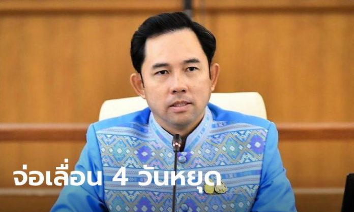 รัฐมนตรีวัฒนธรรม จ่อพิจารณาเลื่อน 4 วันหยุดเดือน พฤษภาคม