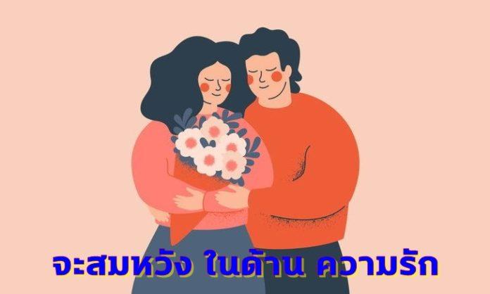 ราศี 2 ราศี จะสมหวัง ในด้านความรัก