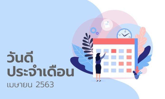 ฤกษ์มงคล วันดี เดือนเมษายน 2563