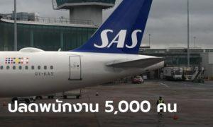สแกนดิเนเวียน แอร์ไลน์ส ซิสเต็มส์ (SAS) ปลดคน 5,000 สังเวยวิกฤติไวรัสโคโรนา