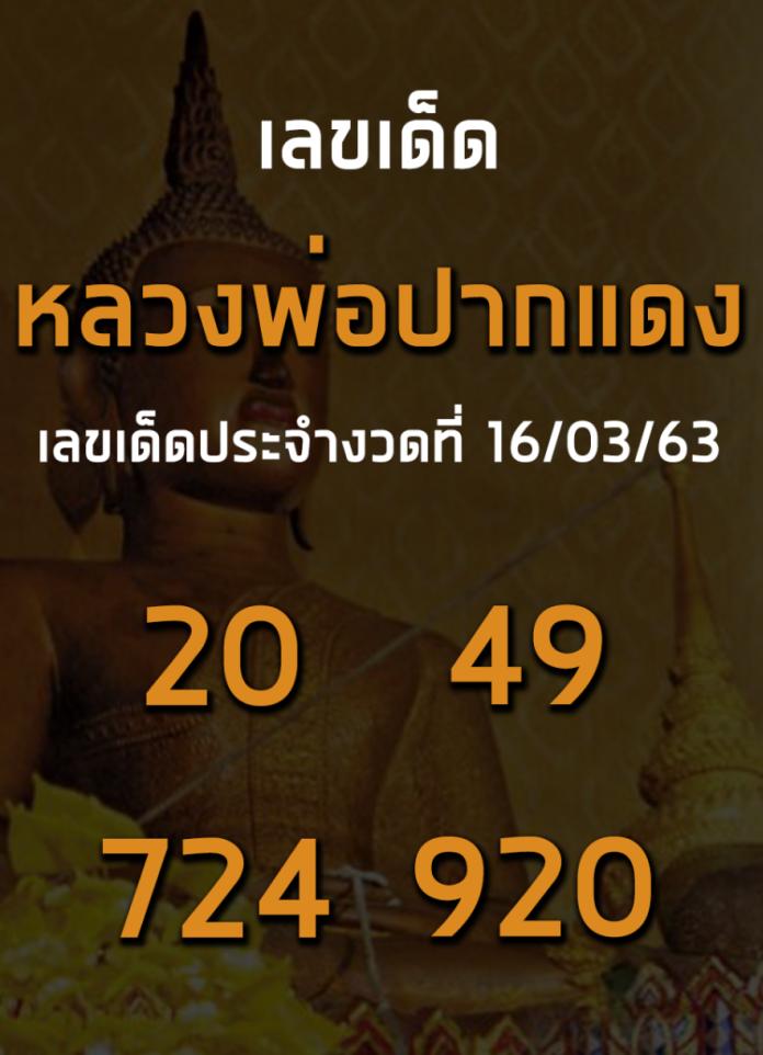 เลขเด็ดเลขดังหลวงพ่อปากแดง งวดประจำวันที่ 16 มีนาคม 2563