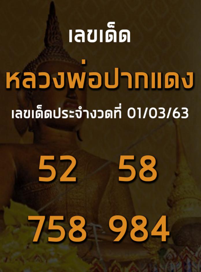 เลขเด็ดเลขดังหลวงพ่อปากแดง งวดประจำวันที่ 1 มีนาคม 2563