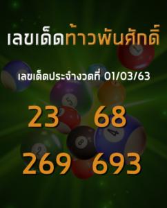 หวยท้าวพันศักดิ์ เลขเด็ด 01-3