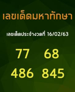 เลขเด็ดเลขดังมหาทักษา งวดประจำวันที่ 16 กุมภาพันธ์ 2563