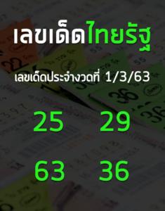 หวยไทยรัฐ เลขเด็ด 1 3