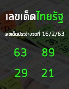 หวยไทยรัฐ เลขเด็ด 16 2