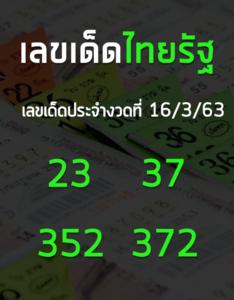 เลขเด็ดดังไทยรัฐประจำงวด 16 มีนาคม 2563