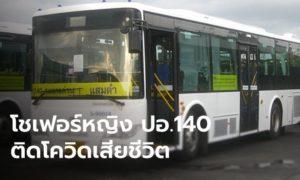 คนขับรถเมล์ ติดโควิด-19 เสียชีวิต ใครนั่งสาย140 เช็คด่วน!