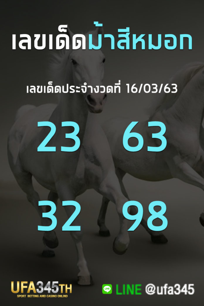 เลขเด็ดเลขดังม้าสีหมอก งวดประจำวันที่ 16 มีนาคม 2563