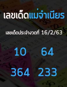 เลขเด็ดดังหวยแม่จำเนียรประจำงวด 16 กุมภาพันธ์ 2563