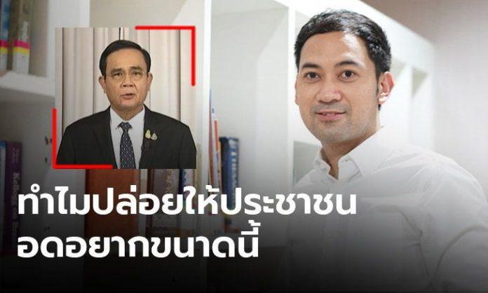 ตอกหน้า! นายกฯ ควรทบทวนตัวเอง หากดูแลคนไทยไม่ได้