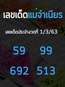 เลขเด็ดดังหวยแม่จำเนียรประจำงวด 1 มีนาคม 2563