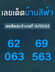 หวยบ้านสีฟ้า เลขเด็ด 16-2