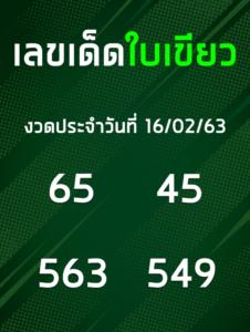 หวยใบเขียว เลขเด็ด 16 2