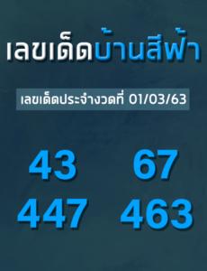 เลขเด็ดเลขดังบ้านสีฟ้า งวดประจำวันที่ 1 มีนาคม 2563