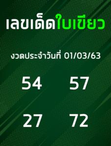 เลขเด็ดดังใบเขียวประจำงวด 16 กุมภาพันธ์ 2563