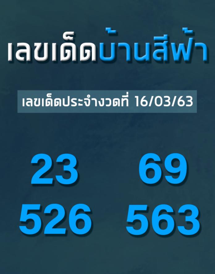 3หวยบ้านสีฟ้า เลขเด็ด 16-3