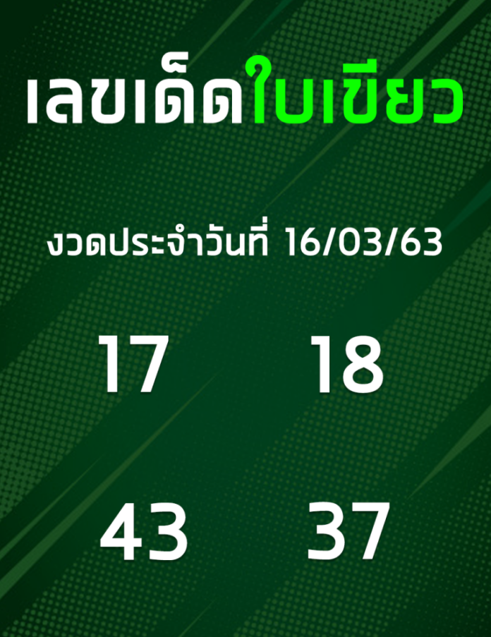 เลขเด็ดดังใบเขียวประจำงวด 16 มีนาคม 2563