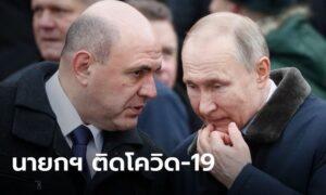นายกรัฐมนตรีรัสเซีย! ติดเชื้อโควิด-19 หยุดทำหน้าที่ชั่วคราว